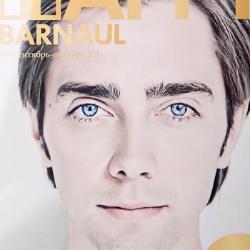 обложка журнала HAPPY Barnaul